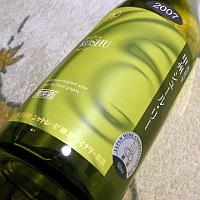 Chateraise Katsunuma Winery Toriibira KOSHU Sur Lie 2007