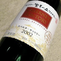 Suntory TominoOka Winery Cabernet Suntory BARREL SELECTION 2002