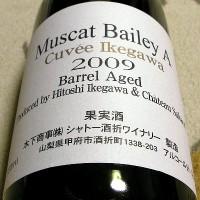 シャトー酒折 / マスカット・ベリーA・樽熟成・キュヴェ・イケガワ '2009'
