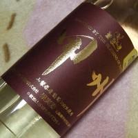 五味葡萄酒 / 甲州 'NV'