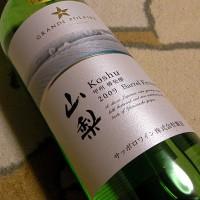 サッポロワイン / グランポレール・山梨・甲州・樽発酵 '2009'