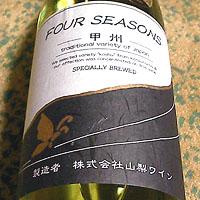 山梨ワイン Four Seasons 甲州 '2005'
