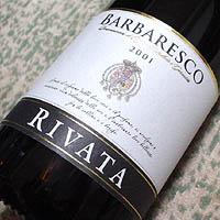 リヴァタ / バルバレスコ '2001'