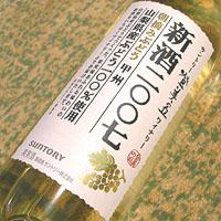 サントリー 登美の丘ワイナリー 新酒2007 朝摘みぶどう甲州