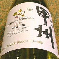メルシャン / シャトー・メルシャン・勝沼甲州 '2007'