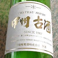 CHATEAU SORYU 甲州古酒 'NV'