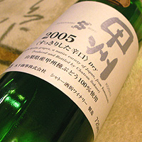 シャトー酒折ワイナリー / 甲州・ドライ '2005'