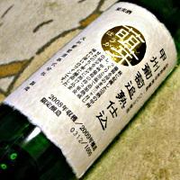 大和葡萄酒/ 甲州葡萄追熟仕込 ─ 萌芽 '2008'