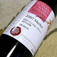 井筒ワイン / NACメルロー '2007'