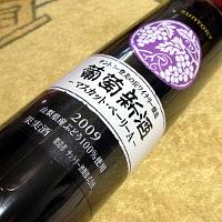 サントリー登美の丘ワイナリー 葡萄新酒・マスカット・ベリーA '2009'