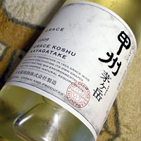 中央葡萄酒 / グレイス・甲州・茅ヶ岳 '2009'